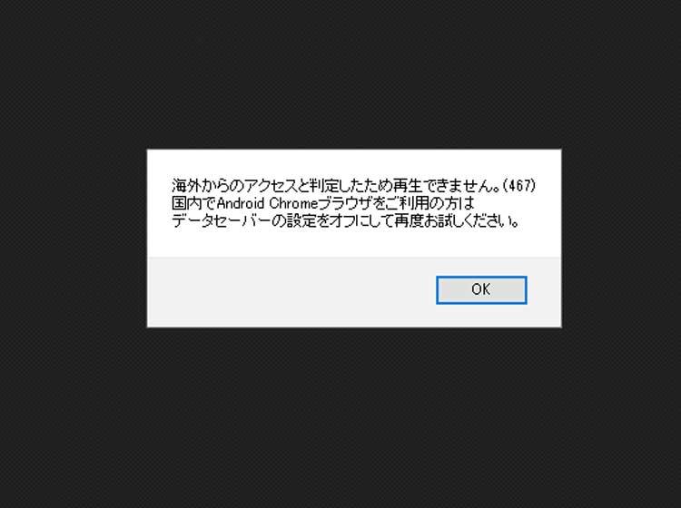 日本の動画配信コンテンツは海外からだと観れない