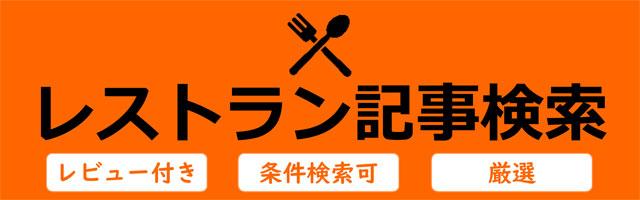 ジャカルタレストラン記事検索