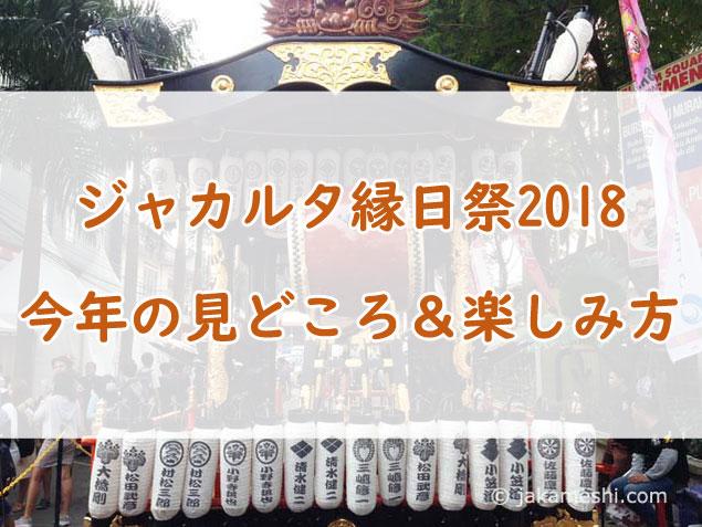世界最大規模の海外日本祭り!ジャカルタ縁日祭2018の開催内容や楽しみ方を聞いてきた