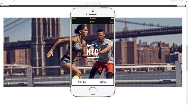 スマホアプリで運動不足解消!Nike Training Clubの追い込みがすごいのでぜひ試してほしい