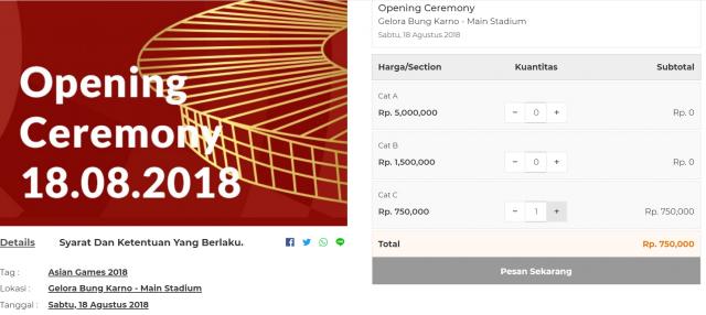 アジア大会チケット説明画面