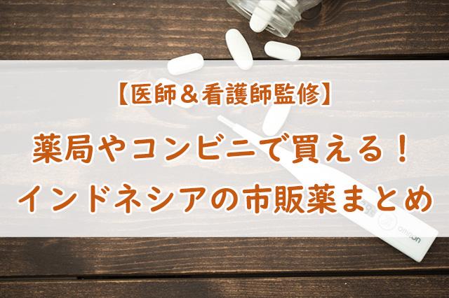 【完全保存版】インドネシアの薬局やコンビニで買える薬(市販薬)リスト